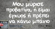 . Word 2, Greek Quotes, True Words, Funny Quotes, Banner, Jokes, Lol, Humor, Greeks