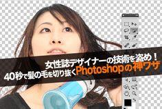 おそらく日本で一番女性の髪の毛を切り抜いている職業、女性誌のデザイナー。今回は女性誌デザイナーに教わったPhotoshopの神ワザをご紹介します。 背景が白バックの場合 背景が白バックの場合や髪と背景のコントラストがハッキリしている場合、「背景消しゴムツール」を使って切り抜きます。 今回切り抜くのはこういう写真です。 (提供:modelpiece) まずはクイック選択ツール(ショートカットはW)でざっくりと服・肌だけを選択。クイック選択ツールで髪を選択すると選択範囲が広がりすぎてしまう傾向がありますので、ここでは選択しないようにします。 次に選択範囲 > クイックマスクモードで編集(ショートカットはQ)でクイックマスクモードに入り、選択しきれなかった耳・指などをブラシ(白)で塗りつぶします。間違えたらブラシ(黒)で戻せますので失敗を恐れずどんどん塗ります。 「背景消しゴムツール」は背景と同じ色を切り抜くためのツール。背景色(ここでは白)の同系色(肌色)も消えてしまいますのでしっかり塗りつぶし、マスクしてあげましょう。 クイックマスクモードを抜け、選択範囲 >…