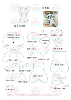 diy kawaii chi's sweet home plush tutorial pattern