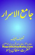 Jamiaul Asrar, Jamey ul Asraar, Jami al-asrar, jamiul asraar Book of Hazrat Sultan Bahu, Hazrat Sultan Bahoo, haqbahu, haq bahu, Hadrat Sultan bahu, haq bahoo, sultan bahu, sultan bahoo, sakhi sultan bahoo, sakhi sultan bahu, haq bahoo sultan, bahoo sultan, bahu sultan Proxy Server, Books, Libros, Book, Book Illustrations, Libri