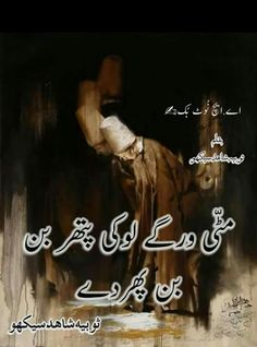 A.H Sufi Quotes, All Quotes, Urdu Quotes, Poetry Quotes, Wisdom Quotes, Quotations, Sufi Poetry, My Poetry, Poetry Books