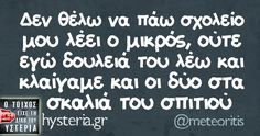 Funny Greek Quotes, Funny Quotes, Life Happens, Shit Happens, Sisters Of Mercy, Word 2, True Words, Just For Laughs, Some Fun