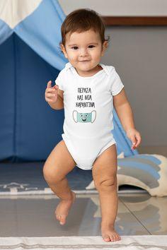 Έχω περάσει και μια καραντίνα...Εντάξει ? Coloring For Boys, Boy Walking, Music Gifts, Coming Home Outfit, Baby Shirts, Funny Babies, Funny Kids, Baby Bodysuit