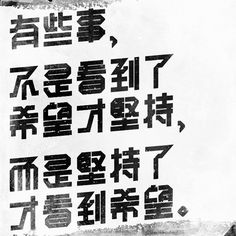 Chinese Typography   Quotation by beck wong, via Behance