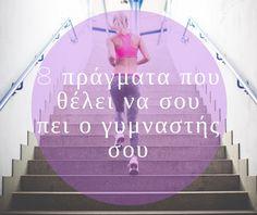 8 Πράγματα που θέλει να σου πει ο γυμναστής σου http://ift.tt/2kzr08i  #edityourlifemag
