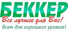 Магазин Беккер