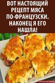 Meat Recipes, Cooking Recipes, Healthy Recipes, New Year's Food, Good Food, Roasted Vegetable Recipes, Russian Recipes, Desert Recipes, International Recipes