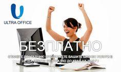 Предложете вашите бизнес услуги в ULTRA OFFICE напълно БЕЗПЛАТНО до края на 2015 г.!