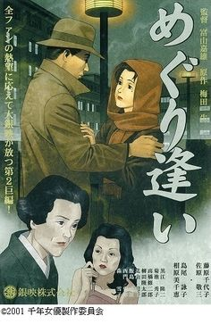 Satoshi Kon poster for one of the fictional films of Millennium Actress.