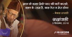बेकल उत्साही पद्मश्री की उपाधि से सम्मानित बेकल उत्साही जी ( मोहम्मद शफी खान ) का जन्म 1 जून 1928 को ज़िला बलरामपूर उत्तर प्रदेश में एक पठान परिवार में हुआ। माजिक सौहार्द एवं आपसी भाईचारे का संदेश भी लोगों तक पहुँचाने का कार्य किया।  उर्दू अदब के अज़ीज़ शायर जनाब बेकल उत्साही साहब का दिल्ली के राम मनोहर लोहिया अस्पताल में 3 दिसम्बर 2016 को देहांत हो गया.