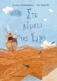 Στα κύματα της Έλλης - Παπαθεοδούλου Αντώνης   Public βιβλία Childrens Books, Fairy Tales, To My Daughter, Kindergarten, Education, Reading, Disney Characters, Day, Kids