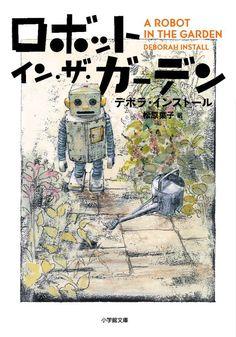 『ロボットインザガーデン』  獣医師の夢破れ、ふさぎ込んでいた主人公が、壊れかけのロボットと出会い、修理のための旅をしていく。自分を見つめ直し、帰ってきたときにはちゃんとした男として、別れ寸前だった妻とも和解し、夢を再び目指していく。英国版ドラえもんという紹介だったが、コロ助のような可愛さがあるロボットが出て来る。