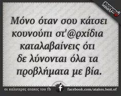 βζζζζζ Funny Greek, Funny Times, Greek Quotes, Just For Laughs, Funny Pictures, Funny Quotes, Jokes, Kai, Laughing