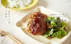 セロリのハンバーグのレシピ・作り方 | 暮らし上手
