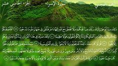 سورة الإسراء كاملة بصوت الشيخ أحمد العجمي