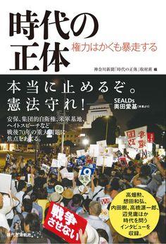 いよいよ本日から書店で並び始めた!「時代の正体」。SEALDsの特集連載を巻頭に、辺見庸さん、内田樹さん、想田和弘さん、猿田佐世さんら一線の論客が「時代の正体」を切る。是非ご覧ください。 amzn.to/1NdP7Sb