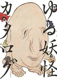 Yuru Yokai Catalog / Japanese specter Ukiyo-e Art and Guide Book