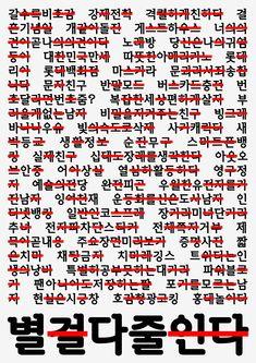 별다줄 by eun-gyeol, moon Typo Design, Book Design, Typography Design, Layout Design, Typography Prints, Lettering, Text Layout, Photo Images, Chart Design