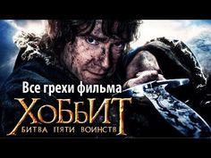 """Все грехи фильма """"Хоббит: Битва пяти воинств"""" Блогеры рунета продолжают продвижение Джема . #Gem4me Идем на всех парах к проведению ICO присоединяйтесь! http://goo.gl/6CwJTb"""