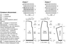 Схема узора и выкройка для вязания удлиненного жакета спицами