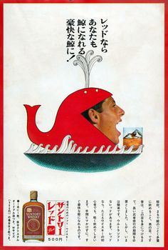 Please read the translation...Suntory Red whisky, 1967, via Flickr.