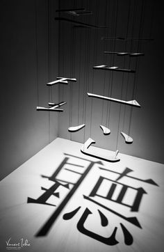 "Listen more, talk less. (This Chinese character means ""Listen"" in English. Exhibition Display, Exhibition Space, Artistic Installation, Shadow Art, Display Design, Light And Shadow, Public Art, Chinese Art, Graphic"