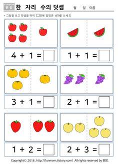 유아홈스쿨 수학학습지 프린트 엄마표 유아숫자공부 학습지 입니다 10까지의 숫자를 세고 쓸수 있는 어린이들이 할수 있는 아주 쉬운 더하기 문제입니다 5이하 수의 한자리수 덧셈으로 엄마표 홈스쿨로 유아 숫자.. Preschool Projects, Preschool Learning, Kindergarten Worksheets, Worksheets For Kids, Math For Kids, Crafts For Kids, Mom Coloring Pages, Busy Book, Baby Play