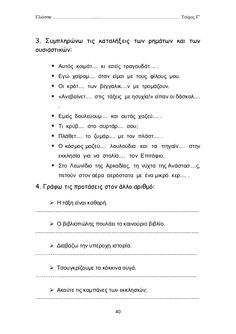 β΄ δημοτικού γλώσσα γ΄ τεύχος Greek Language, Grammar Worksheets, School Themes, Home Schooling, Teaching Tips, Speech Therapy, Special Education, Back To School, Speech Pathology