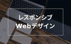 レスポンシブWebデザインについて知っておきたいこと【作り方入門編】 : ビジネスとIT活用に役立つ情報