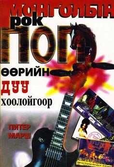 Mongolian Rock Pop Front Cover Pop Book, Innovation And Entrepreneurship, Austerity, Mongolia, Pop Music, 1990s, Rock, Cover, Skirt