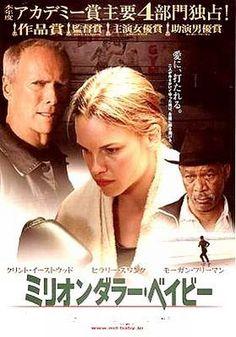 映画「ミリオンダラー・ベイビー」は生と死に向き合った絶妙なラストが話題に。俳優・監督 クリント・イーストウッド********゚゚゚********゚私のコメントちゃうよ。こんなんよー書かんわ。
