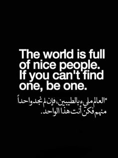 كن أنت الطيب.