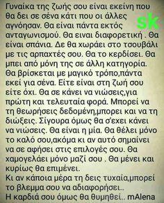 Loving U, Love, Greek Quotes, Words, Photography, Amor, Photograph, Fotografie, Photoshoot