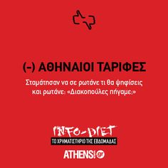 Athens, Funny Quotes, Lol, Diet, Humor, Laughing, Funny Stuff, Greek, Funny Phrases