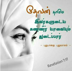 Bible Words Images, Tamil Bible Words, Bible Quotes, Bible Verses, Revelation 7, Religion, Psalms, Bible Scripture Quotes, Religious Education