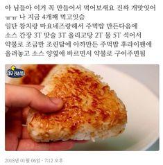 Korean Food, Cooking, Ethnic Recipes, Korean Cuisine, Kochen, Brewing