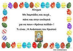 Το νέο νηπιαγωγείο που ονειρεύομαι : Αινίγματα για το Πάσχα Greek Language, Easter Crafts, Easter Ideas, Pre School, Happy Easter, Blog, Kids, Education, Baskets