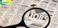 SBI में निकली 476 नौकरियां, जल्द करें आवेदन http://www.haribhoomi.com/news/career/sbi-assistant-manager-job-2016/48609.html