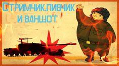 Стрим по танкам(world of tanks):Стримчик,пивчик и ваншот!!!