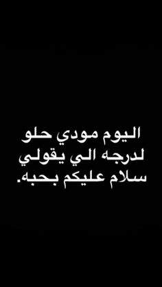 Love Smile Quotes, Love Husband Quotes, Love Quotes For Him, Mood Quotes, Funny Quotes For Instagram, Funny Quotes For Teens, Arabic Funny, Funny Arabic Quotes, Snap Quotes