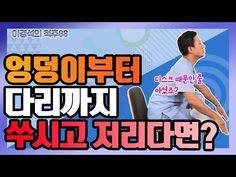 엉덩이부터 다리까지 아프고 저리다면? 하루 5분 초간단 이상근 스트레칭 - 이경석의 척추88 #60 - YouTube Calm, Exercise, Youtube, Movie Posters, Ejercicio, Film Poster, Excercise, Work Outs, Workout