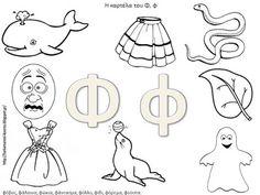 Greek Language, Speech And Language, Greek Alphabet, Learn To Read, Preschool, Lettering, Activities, Writing, Education