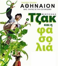 ΠΑΡΤΟ ΛΙΓΟ ΑΛΛΙΩΣ  : «Ο Τζάκ και η Φασολιά» , στο Θέατρο «Αθήναιον»! 12...