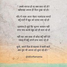 Poetry Hindi, Sufi Poetry, Iqbal Poetry, Shyari Quotes, Poetry Quotes, Life Quotes, 7 Rules Of Life, Future Diary, Poetry Books