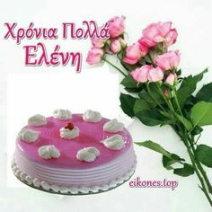 Name Day Wishes, Happy Name Day, Happy Birthday My Friend, Birthday Wishes, Birthday Cards, Names, Desserts, Gifts, Quotes