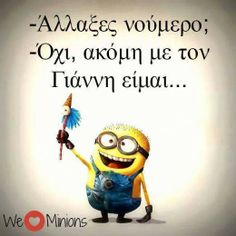 AXAXAAAAAA! Funny Greek Quotes, True Words, Just For Laughs, Funny Photos, The Funny, Minions, Best Quotes, Haha, Hilarious