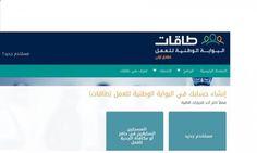 تحديث حافز 1437 البوابة الوطنية للعمل طاقات