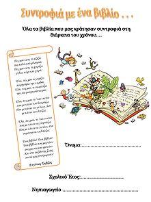 Νηπιαγωγός για πάντα | Δανειστική Βιβλιοθήκη Preschool Education, Kindergarten Activities, Books To Read, My Books, Library Organization, Too Cool For School, School Stuff, Create Your Own Website, Library Books