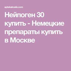 Нейпоген 30 купить - Немецкие препараты купить в Москве