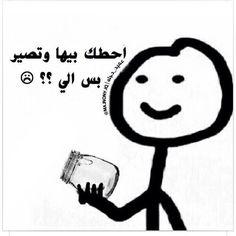 تصير الي Funny Photo Memes, Funny Black Memes, Funny Spanish Memes, Memes Funny Faces, Funny Video Memes, Cute Memes, Funny Photos, Funny Texts, Arabic Memes